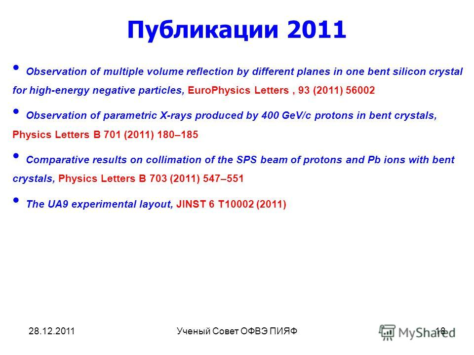 Публикации 2011 28.12.201118Ученый Совет ОФВЭ ПИЯФ Observation of multiple volume reflection by different planes in one bent silicon crystal for high-energy negative particles, EuroPhysics Letters, 93 (2011) 56002 Observation of parametric X-rays pro