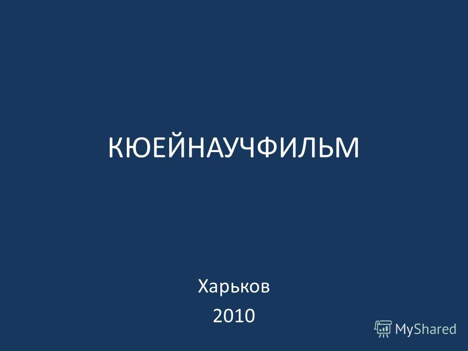 КЮЕЙНАУЧФИЛЬМ Харьков 2010