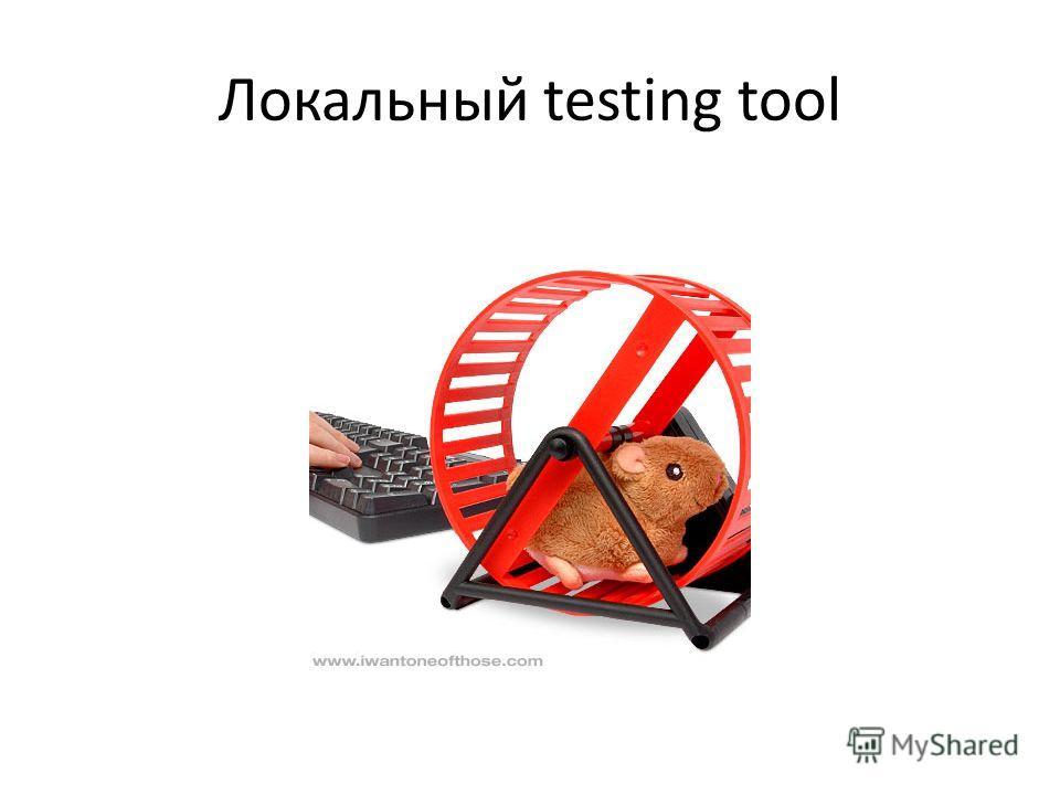 Локальный testing tool