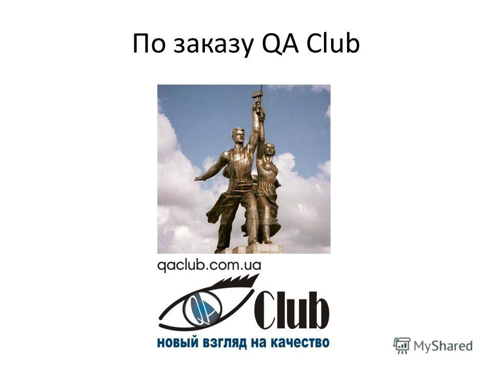 По заказу QA Club
