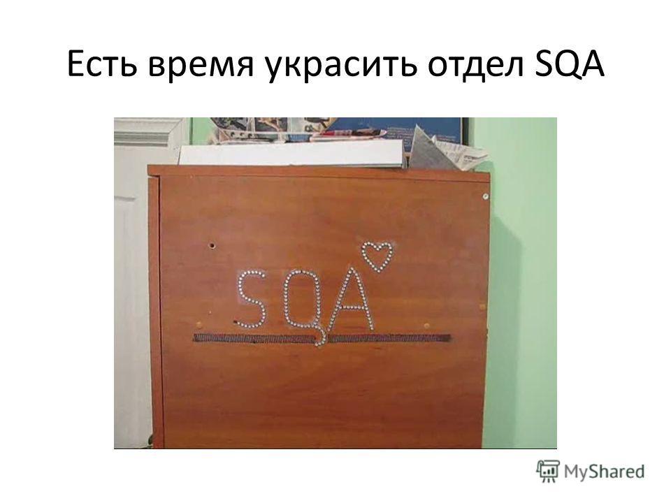 Есть время украсить отдел SQA