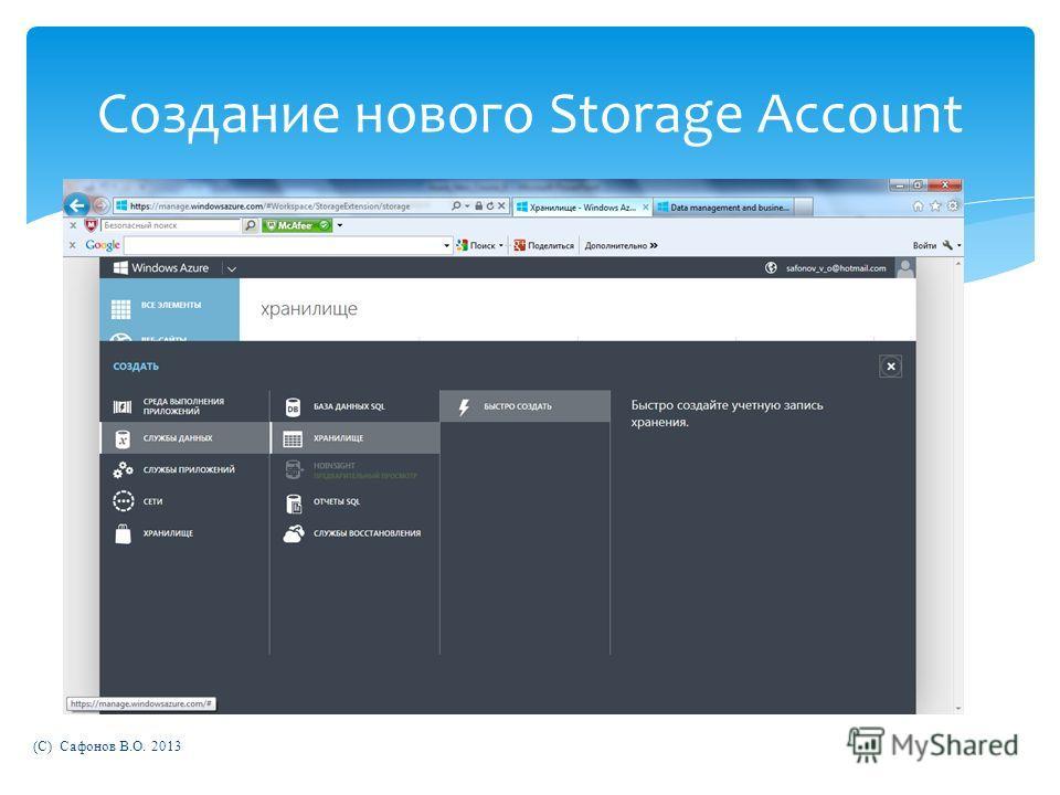 (C) Сафонов В.О. 2013 Создание нового Storage Account