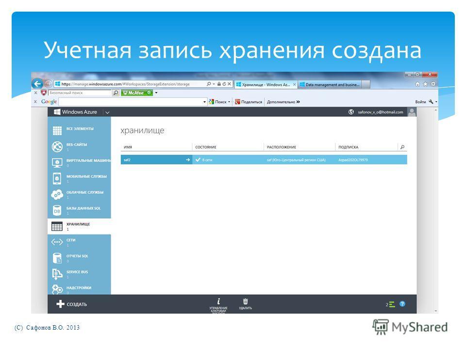 (C) Сафонов В.О. 2013 Учетная запись хранения создана