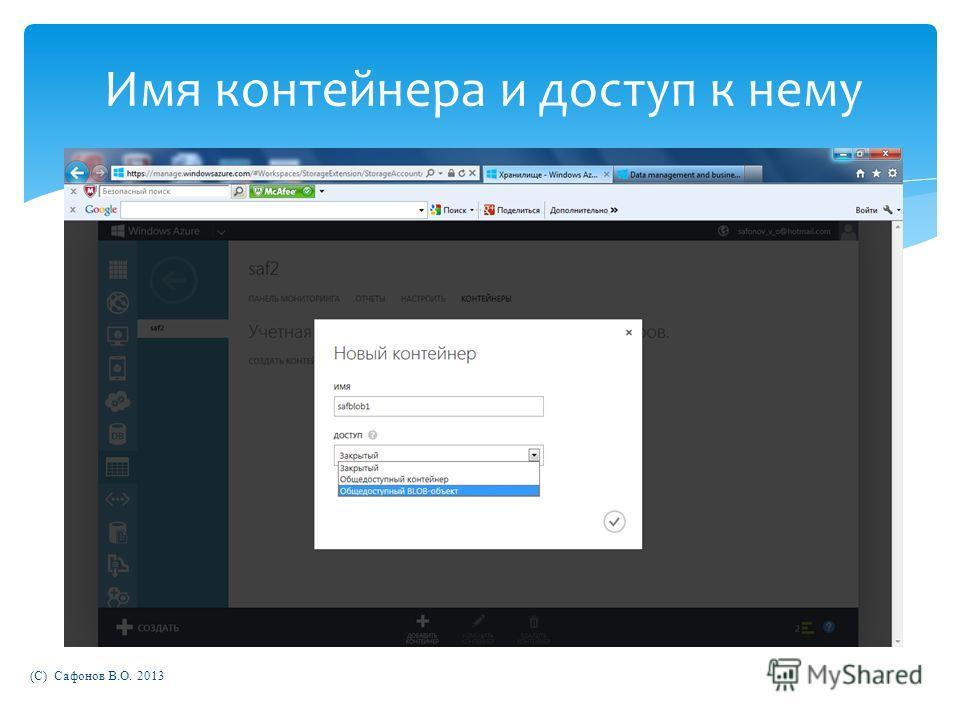 (C) Сафонов В.О. 2013 Имя контейнера и доступ к нему