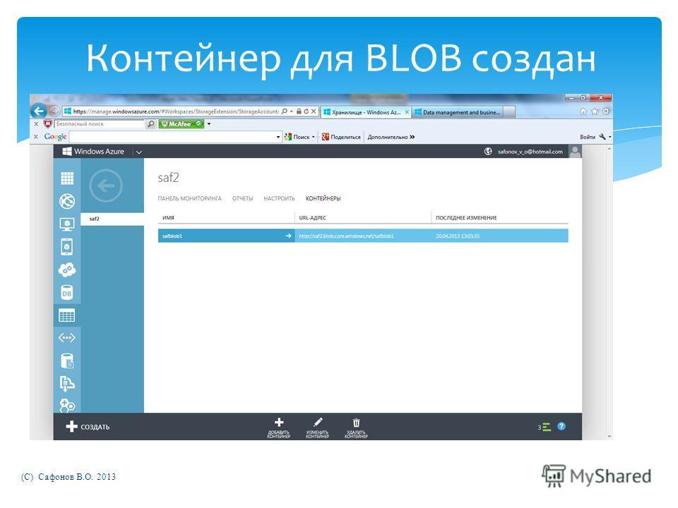 (C) Сафонов В.О. 2013 Контейнер для BLOB создан
