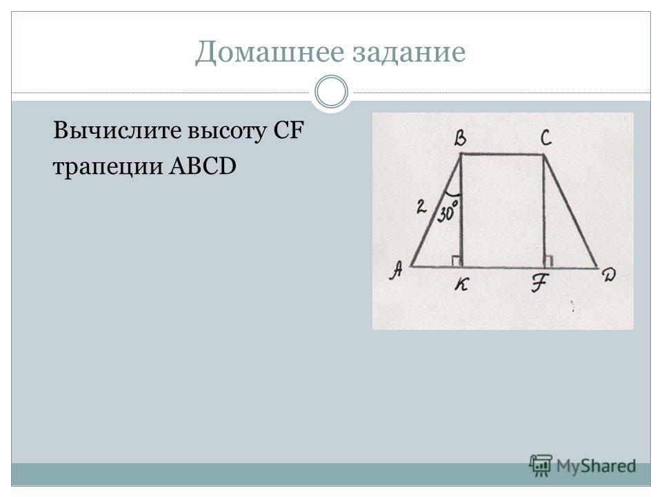 Домашнее задание Вычислите высоту CF трапеции ABCD
