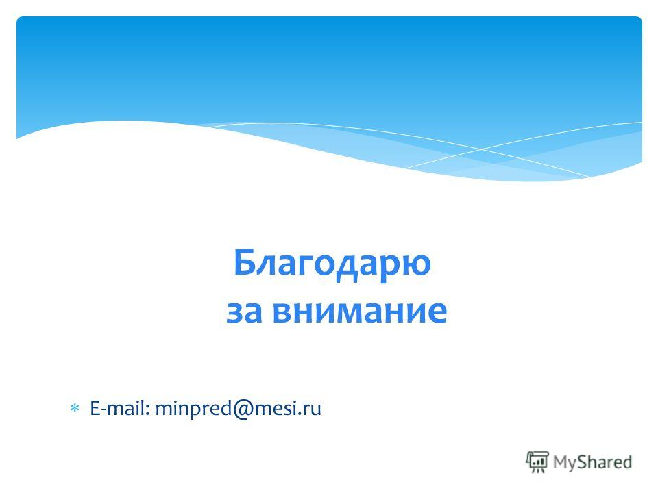 E-mail: minpred@mesi.ru Благодарю за внимание