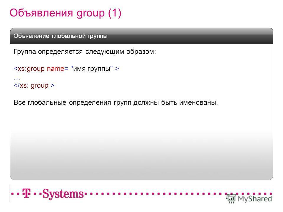 Объявления group (1) Группа определяется следующим образом: … Все глобальные определения групп должны быть именованы. Объявление глобальной группы