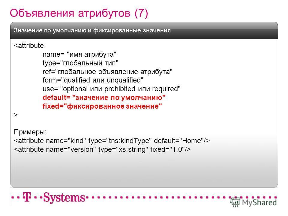 Объявления атрибутов (7)  Примеры: Значение по умолчанию и фиксированные значения