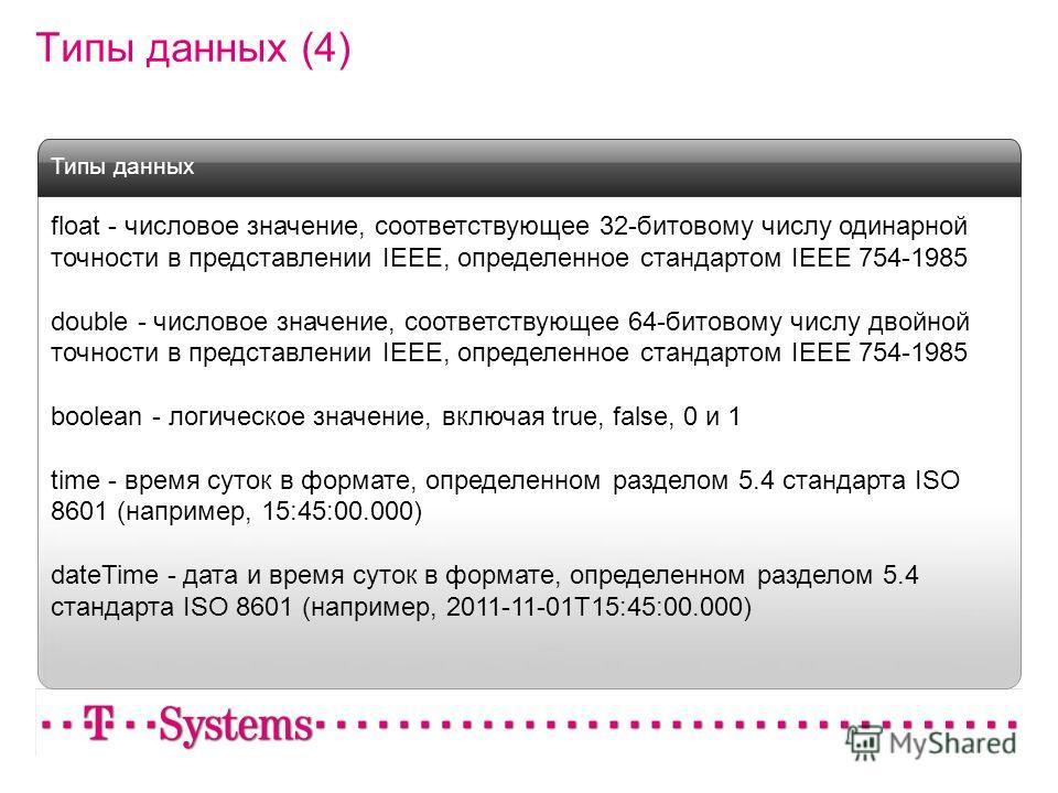 Типы данных (4) float - числовое значение, соответствующее 32-битовому числу одинарной точности в представлении IEEE, определенное стандартом IEEE 754-1985 double - числовое значение, соответствующее 64-битовому числу двойной точности в представлении