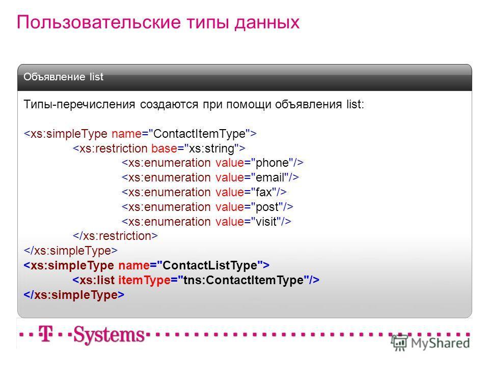 Пользовательские типы данных Типы-перечисления создаются при помощи объявления list: Объявление list
