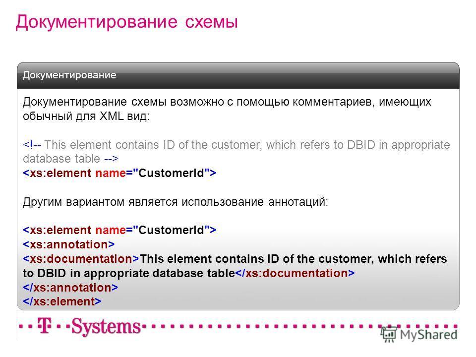 Документирование схемы Документирование схемы возможно с помощью комментариев, имеющих обычный для XML вид: Другим вариантом является использование аннотаций: This element contains ID of the customer, which refers to DBID in appropriate database tabl