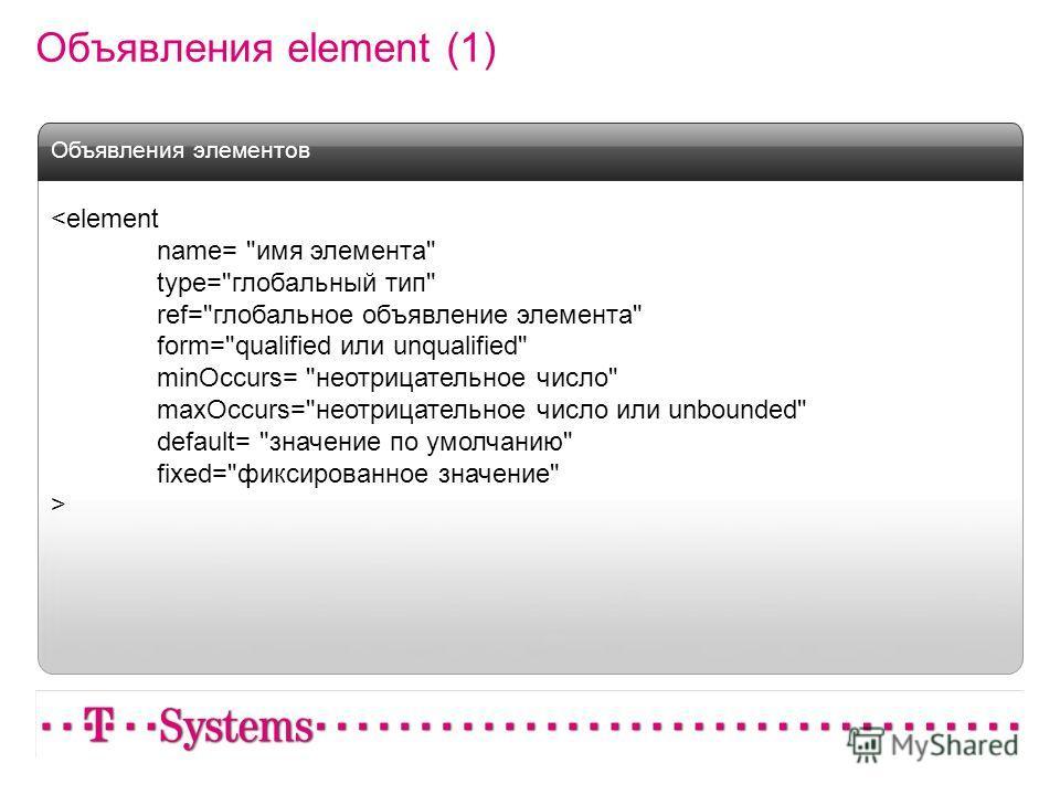Объявления element (1)  Объявления элементов
