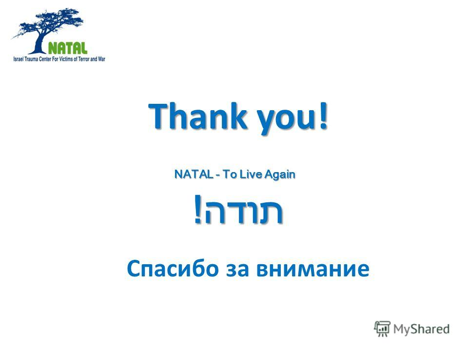 Thank you! תודה ! NATAL - To Live Again Спасибо за внимание Thank you for your attention
