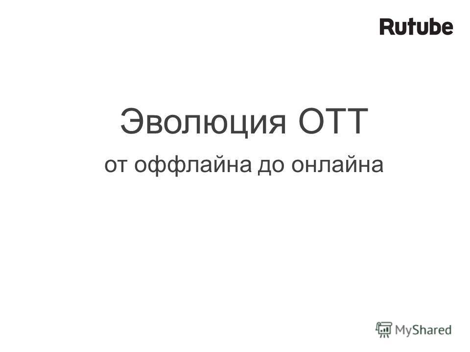 Эволюция ОТТ от оффлайна до онлайна