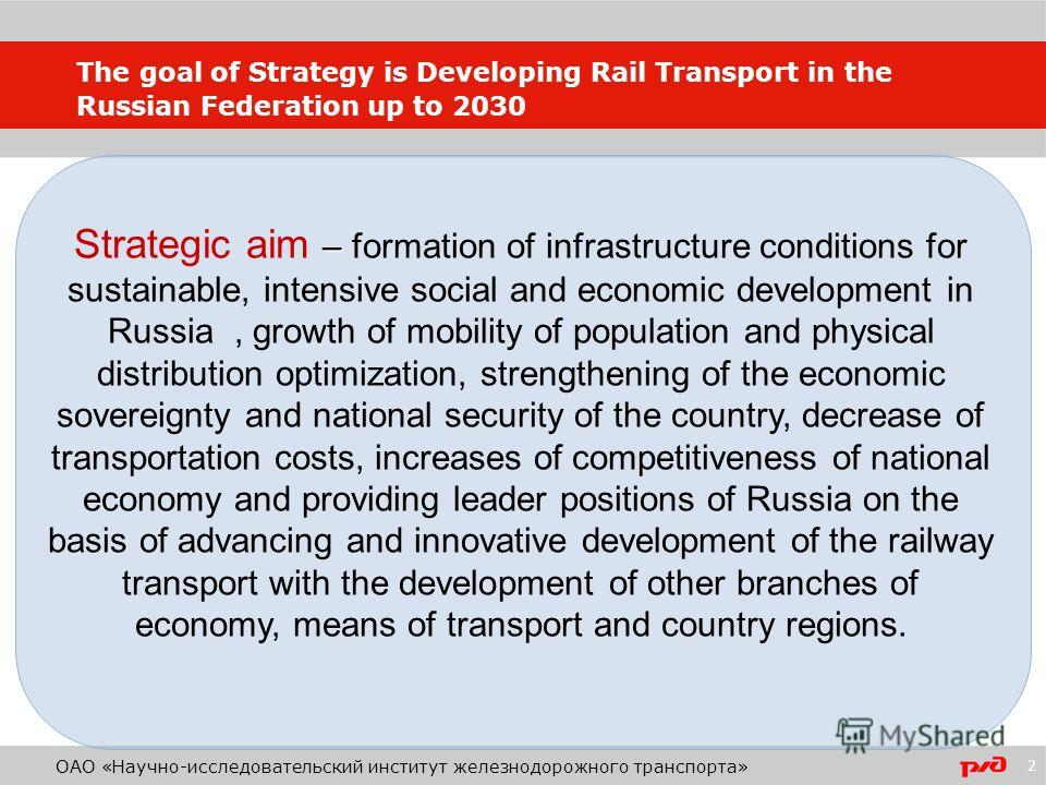 – Strategic aim – formation of infrastructure conditions for sustainable, intensive social and economic development in Russia, growth of mobility of population and physical distribution optimization, strengthening of the economic sovereignty and nati