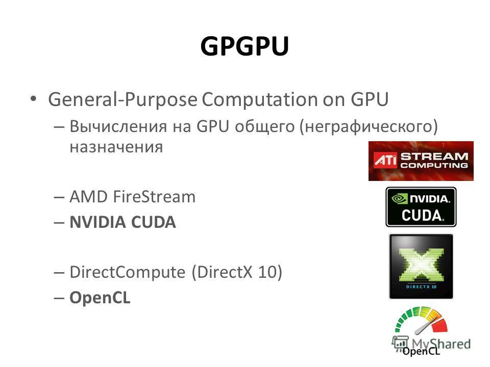 General-Purpose Computation on GPU – Вычисления на GPU общего (неграфического) назначения – AMD FireStream – NVIDIA CUDA – DirectCompute (DirectX 10) – OpenCL