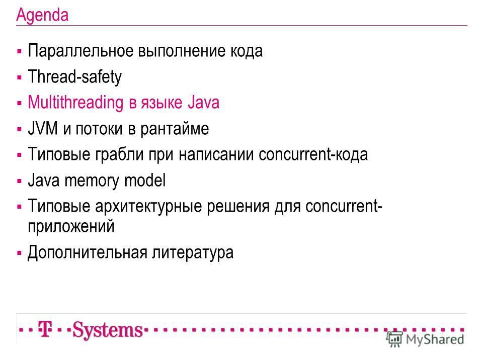 Agenda Параллельное выполнение кода Thread-safety Multithreading в языке Java JVM и потоки в рантайме Типовые грабли при написании concurrent-кода Java memory model Типовые архитектурные решения для concurrent- приложений Дополнительная литература