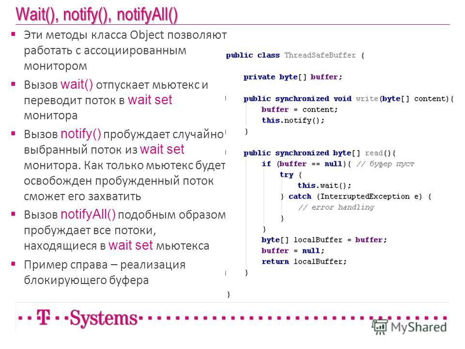 Wait(), notify(), notifyAll() Эти методы класса Object позволяют работать с ассоциированным монитором Вызов wait() отпускает мьютекс и переводит поток в wait set монитора Вызов notify() пробуждает случайно выбранный поток из wait set монитора. Как то