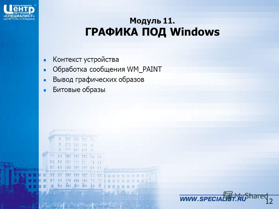 12 Модуль 11. ГРАФИКА ПОД Windows Контекст устройства Обработка сообщения WM_PAINT Вывод графических образов Битовые образы