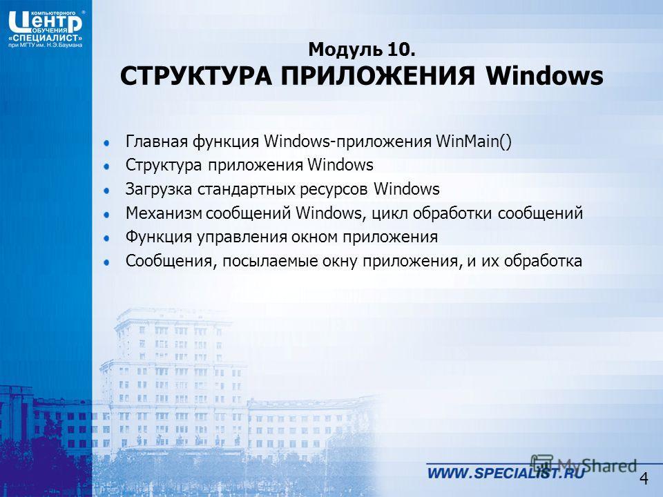 4 Модуль 10. СТРУКТУРА ПРИЛОЖЕНИЯ Windows Главная функция Windows-приложения WinMain() Структура приложения Windows Загрузка стандартных ресурсов Windows Механизм сообщений Windows, цикл обработки сообщений Функция управления окном приложения Сообщен