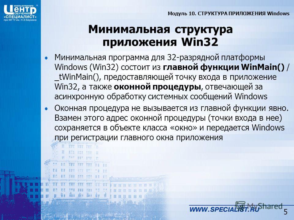 5 Минимальная структура приложения Win32 Минимальная программа для 32-разрядной платформы Windows (Win32) состоит из главной функции WinMain() / _tWinMain(), предоставляющей точку входа в приложение Win32, а также оконной процедуры, отвечающей за аси