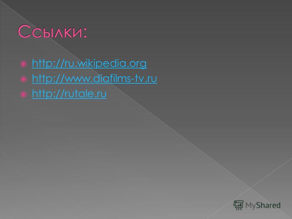 http://ru.wikipedia.org http://www.diafilms-tv.ru http://rutale.ru
