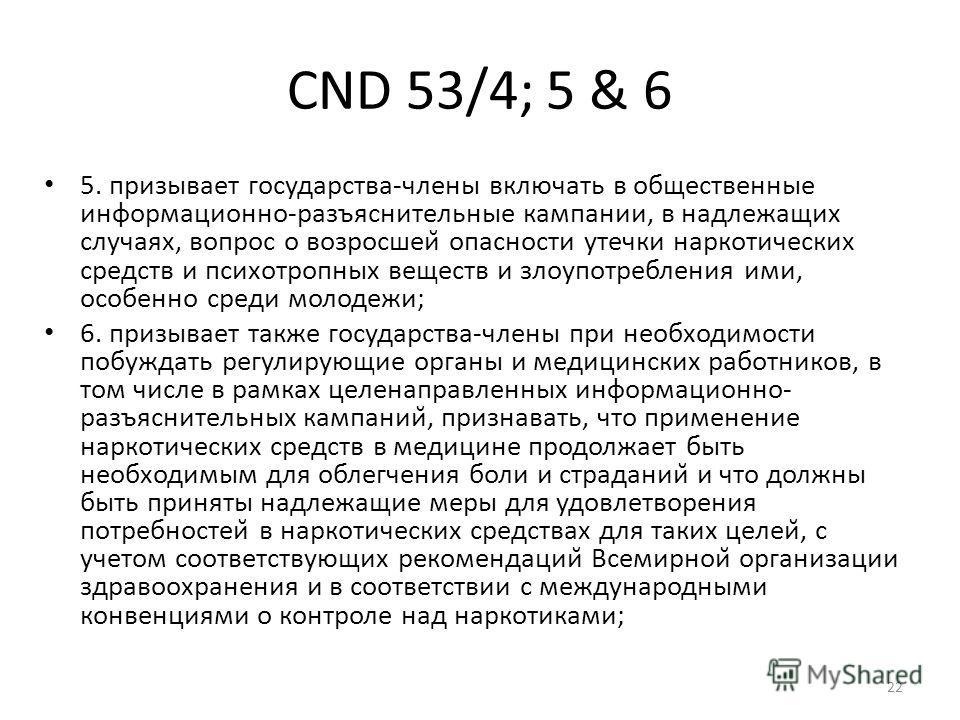 CND 53/4; 5 & 6 5. призывает государства-члены включать в общественные информационно-разъяснительные кампании, в надлежащих случаях, вопрос о возросшей опасности утечки наркотических средств и психотропных веществ и злоупотребления ими, особенно сре
