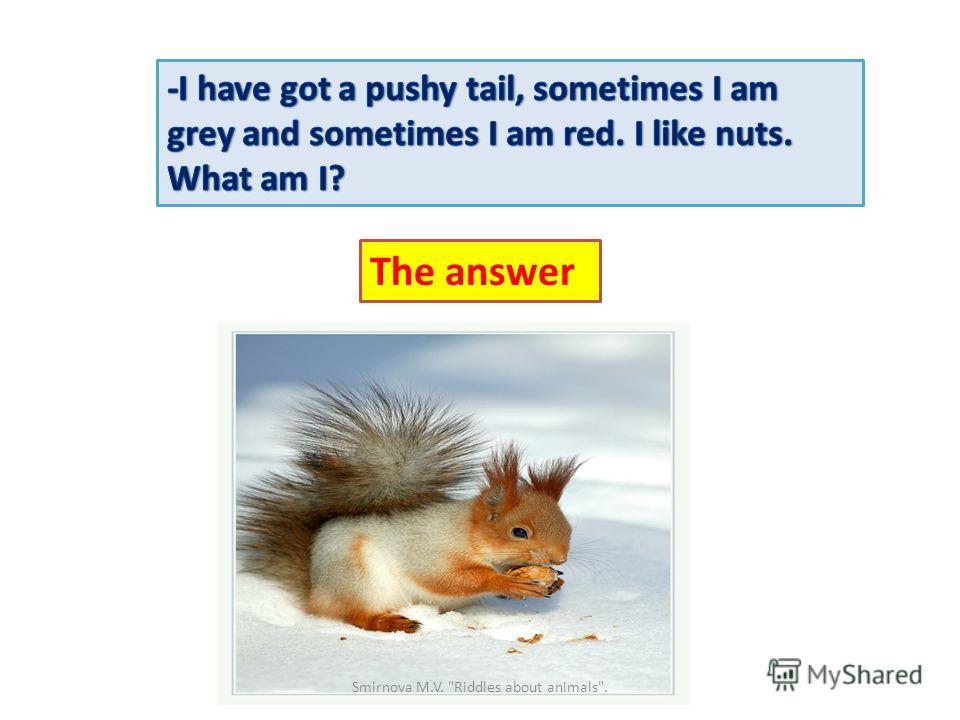 The answer Smirnova M.V. Riddles about animals.