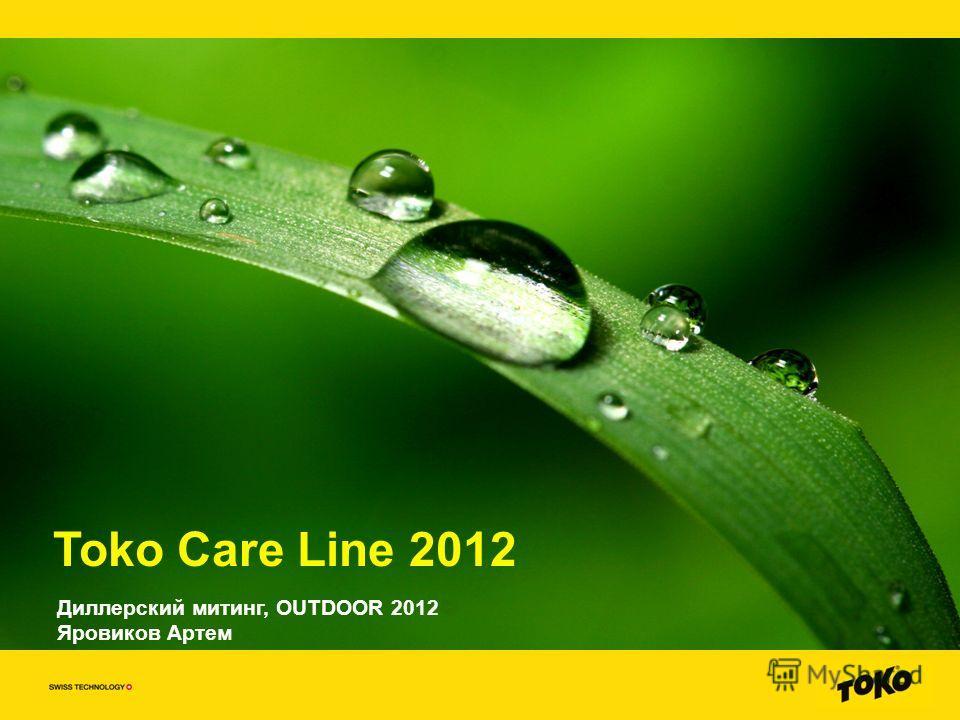 Toko Care Line 2012 Диллерский митинг, OUTDOOR 2012 Яровиков Артем