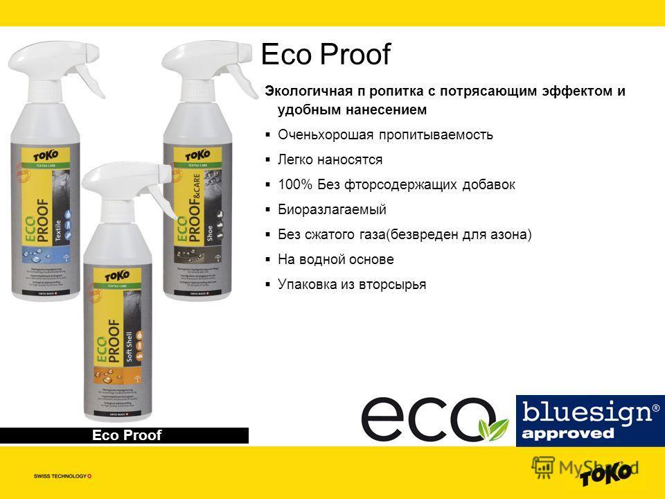 Eco Proof Экологичная п ропитка с потрясающим эффектом и удобным нанесением Оченьхорошая пропитываемость Легко наносятся 100% Без фторсодержащих добавок Биоразлагаемый Без сжатого газа(безвреден для азона) На водной основе Упаковка из вторсырья Eco P