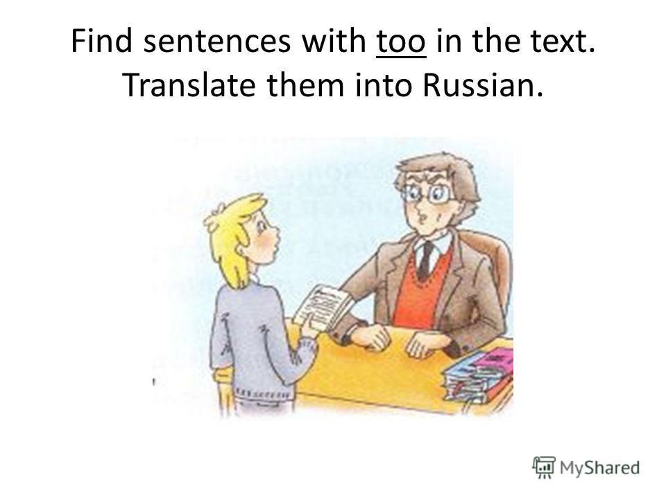 Find sentences with too in the text. Translate them into Russian.