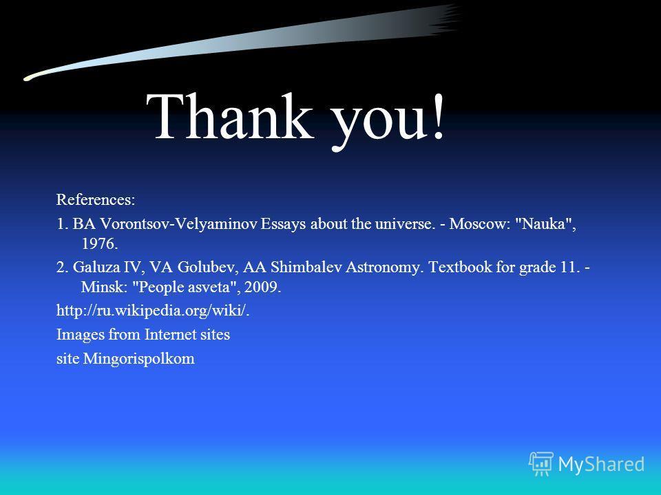 References: 1. BA Vorontsov-Velyaminov Essays about the universe. - Moscow: