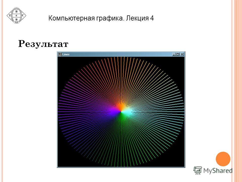 Компьютерная графика. Лекция 4 Результат