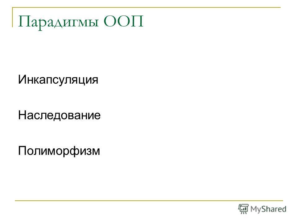 Парадигмы ООП Инкапсуляция Наследование Полиморфизм