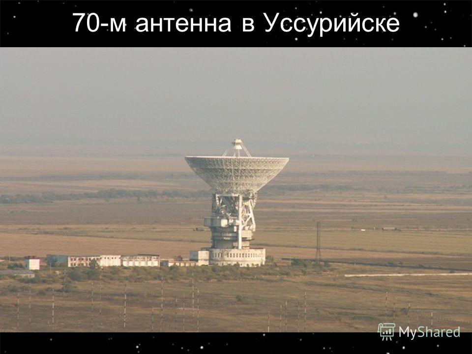 70-м антенна в Уссурийске