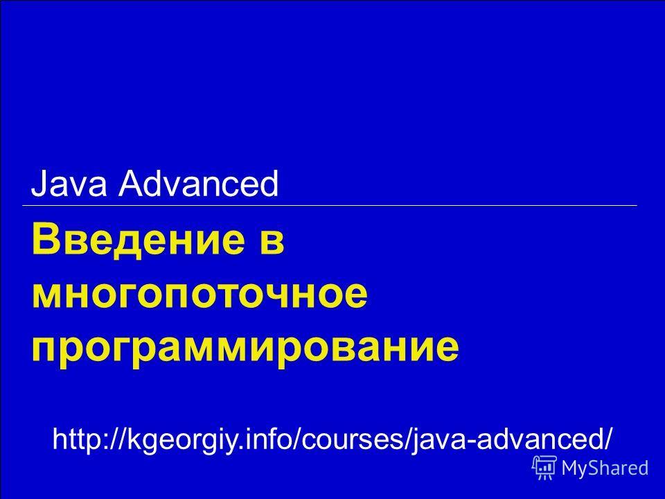 Введение в многопоточное программирование Java Advanced http://kgeorgiy.info/courses/java-advanced/