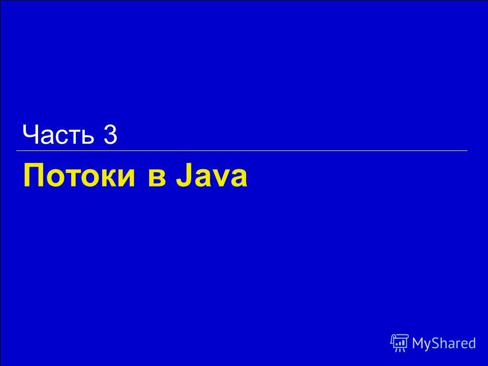 Потоки в Java Часть 3