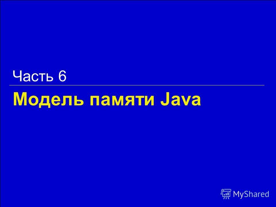 Модель памяти Java Часть 6
