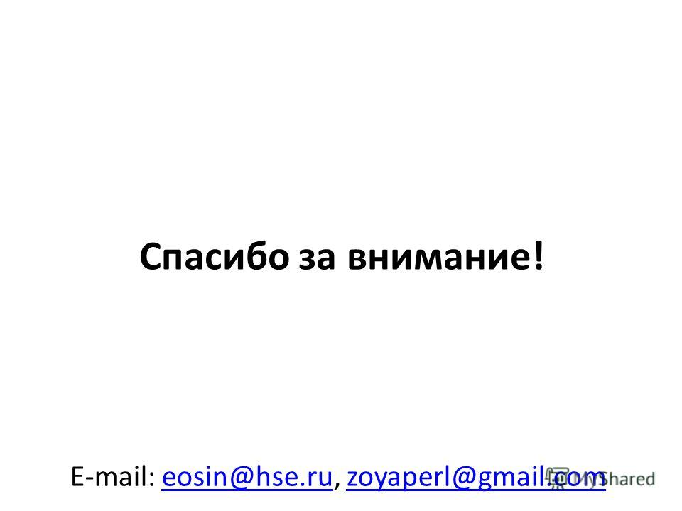 Спасибо за внимание! E-mail: eosin@hse.ru, zoyaperl@gmail.comeosin@hse.ruzoyaperl@gmail.com