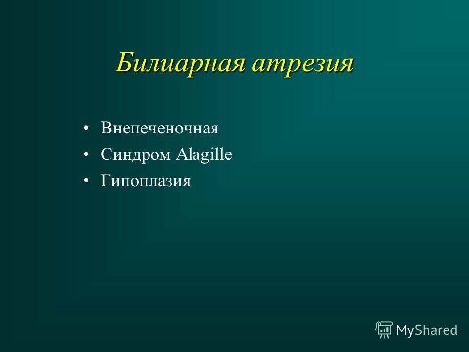 Билиарная атрезия Внепеченочная Синдром Alagille Гипоплазия