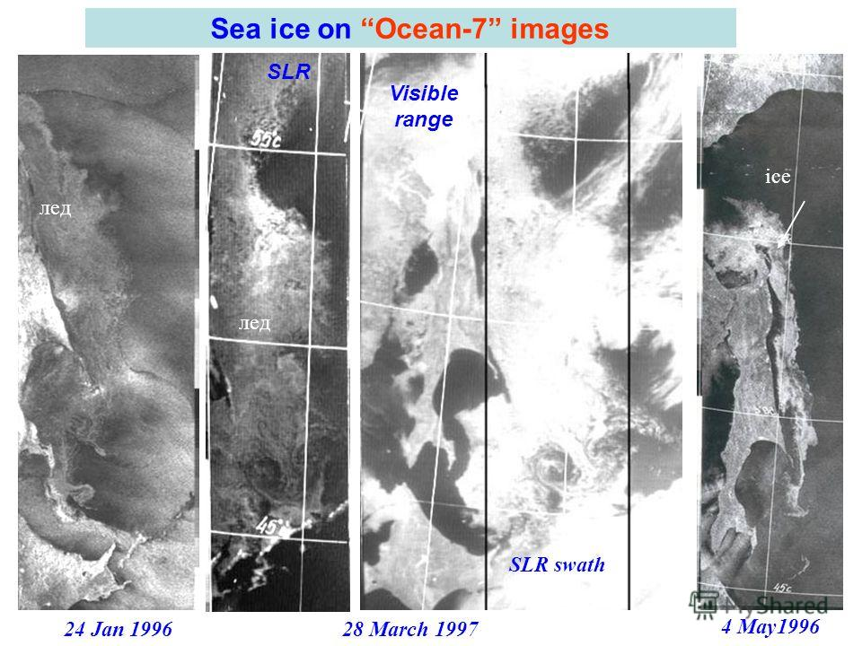 Sea ice on Оcеаn-7 images лед SLR swath Visible range SLR 4 May1996 24 Jan 199628 March 1997 лед ice