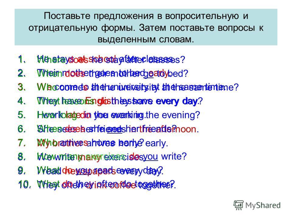 Как сделать отрицательными предложения на английском