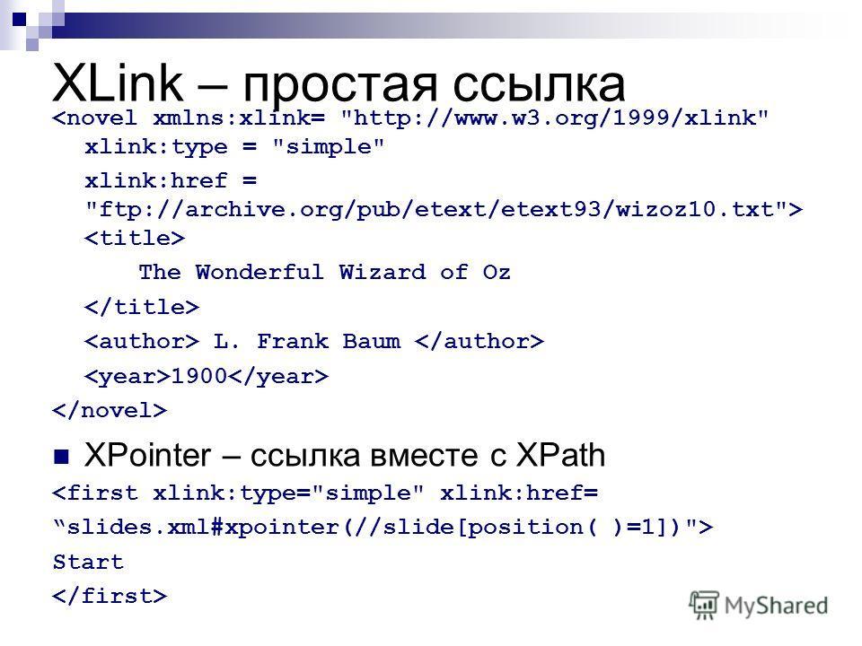 XLink – простая ссылка  The Wonderful Wizard of Oz L. Frank Baum 1900 XPointer – ссылка вместе с XPath