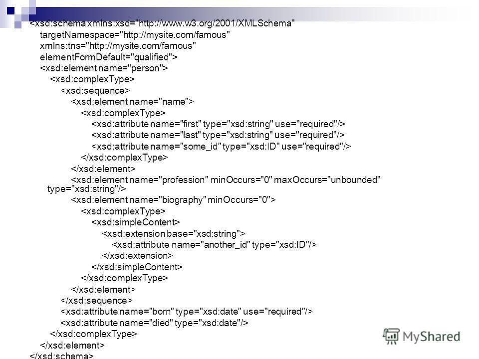 Xsd схемы типы данных