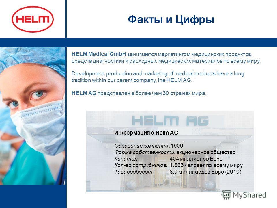 Факты и Цифры HELM Medical GmbH занимается маркетингом медицинских продуктов, средств диагностики и расходных медициеских материалов по всему миру. Development, production and marketing of medical products have a long tradition within our parent comp