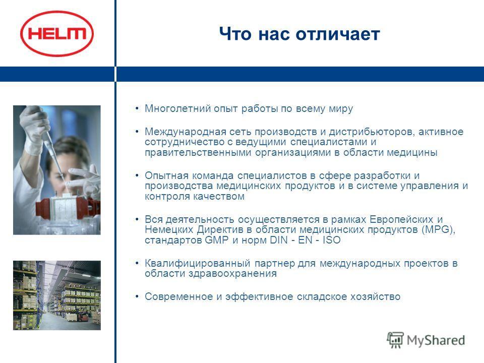 Что нас отличает Многолетний опыт работы по всему миру Международная сеть производств и дистрибьюторов, активное сотрудничество с ведущими специалистами и правительственными организациями в области медицины Опытная команда специалистов в сфере разраб