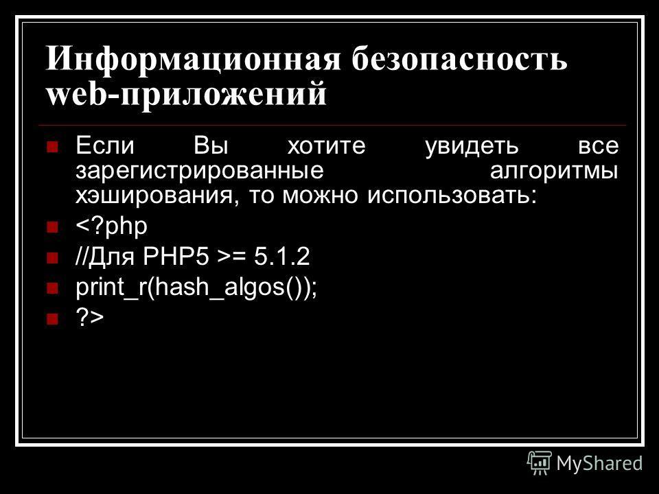 Информационная безопасность web-приложений Если Вы хотите увидеть все зарегистрированные алгоритмы хэширования, то можно использовать: