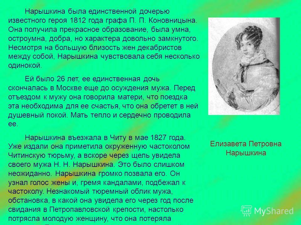 Александра Ивановна Давыдова Давыдова приехала к мужу в начале 1828 года из Каменки своего рода «столицы» южных декабристов. Здесь, у ее мужа, Василия Львовича Давыдова, бывали многие члены Южного тайного общества. В Каменке бывал и Пушкин, приезжавш