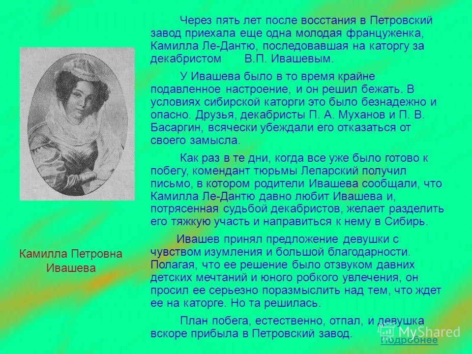 Мария Казимировна Юшневская М. К. Юшневская приехала к своему мужу, бывшему генерал-интенданту Второй армии Алексею Петровичу Юшневскову. Как и все не имевшие детей жены декабристов, она поселилась в Петровском заводе с мужем в тюрьме. Ей было тогда